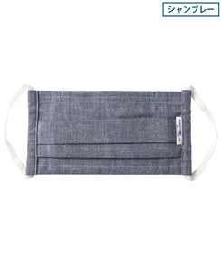 COTTON FACE MASK - LARGE Cotton Chambray