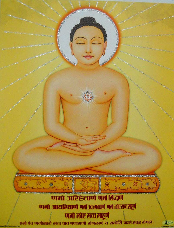 Lord Mahavira/ Hindu God Poster with Glitter -reprint on paper (Unframed : Size 9
