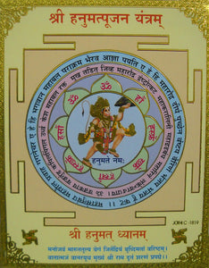 "Lord Hanuman Pujan yantra/ Hindu God Poster with Glitter Effect -reprint on paper (Unframed : Size 9""x11"" Inches)"