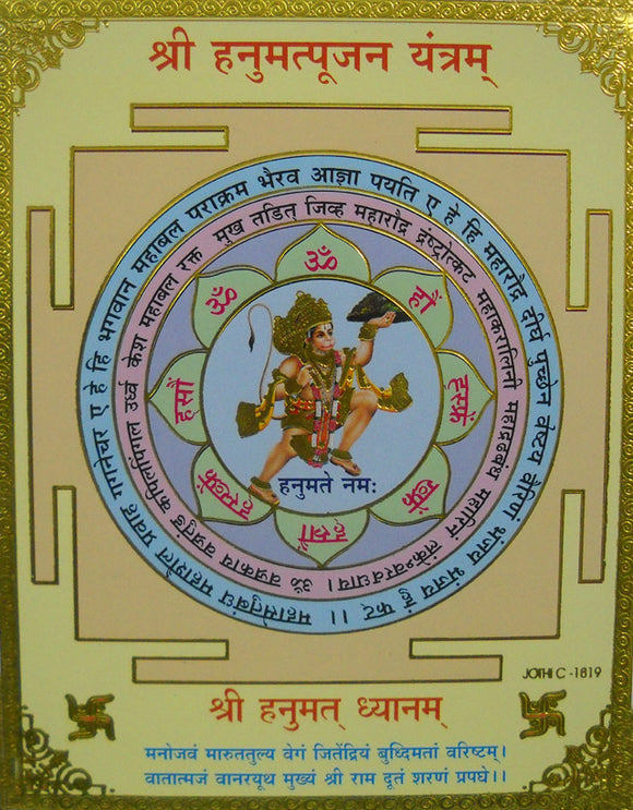 Lord Hanuman Pujan yantra/ Hindu God Poster with Glitter Effect -reprint on paper (Unframed : Size 9