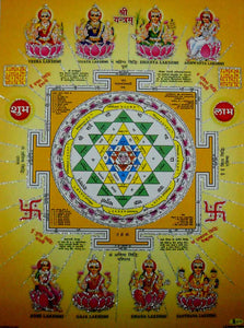 "Shri Yantram/Hindu God Poster with Glitter-Reprint on Paper (Unframed : Size 12""X16"" Inches)"