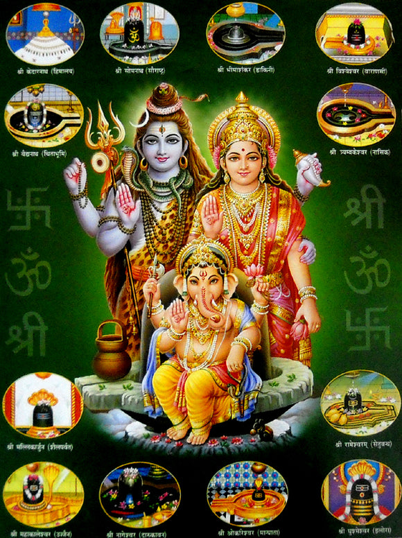 Lord shiva family poster-reprint on paper-(20x16 inches)
