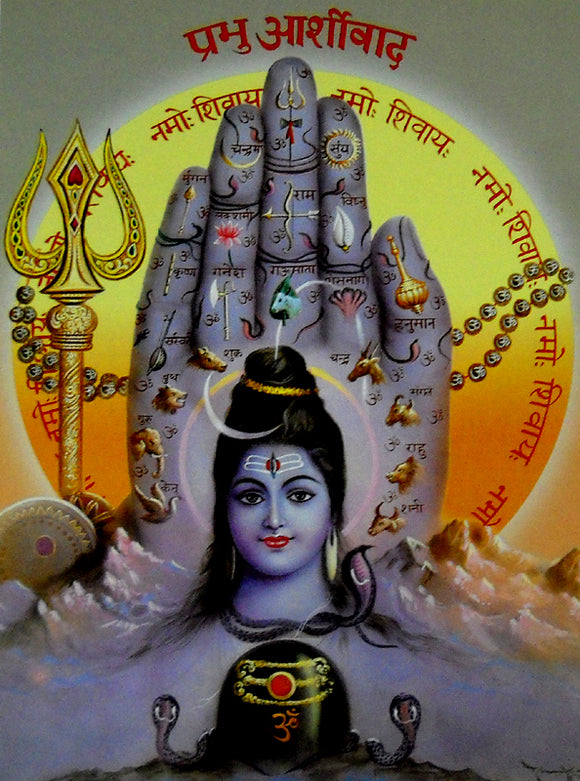 Lord shiva poster-reprint on paper-(20x16 inches)