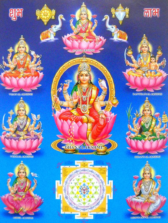 India Crafts Goddess Lakshmi Yantra Poster-Reprint on Paper-(20x16 inches)