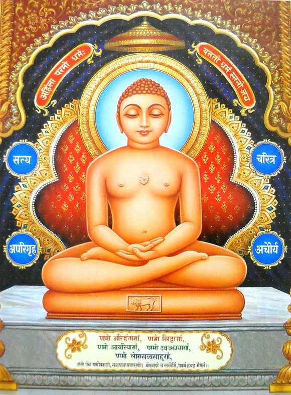 Lord Mahavira poster-reprint on paper-(20x16 inches)