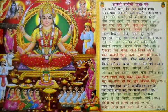 Arti of Goddess Durga/ Arti of Santoshi Ma/ Hindu Goddess Large Poster -reprint on paper (Unframed : Size 21