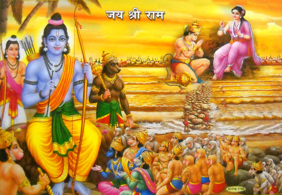 Lord Rama during 14 years Exile/ Hindu God Large Poster -reprint on paper (Unframed : Size 21