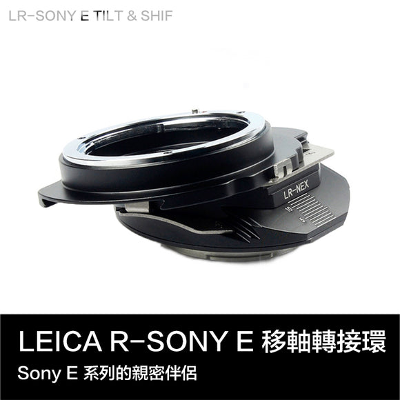 ARTRA LAB LEICA R-SONY E TILT & SHIF Adapter Ring 移軸轉接環