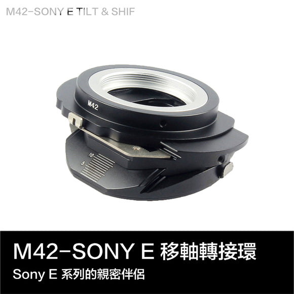 ARTRA LAB M42-SONY E TILT & SHIF Adapter Ring 移軸轉接環