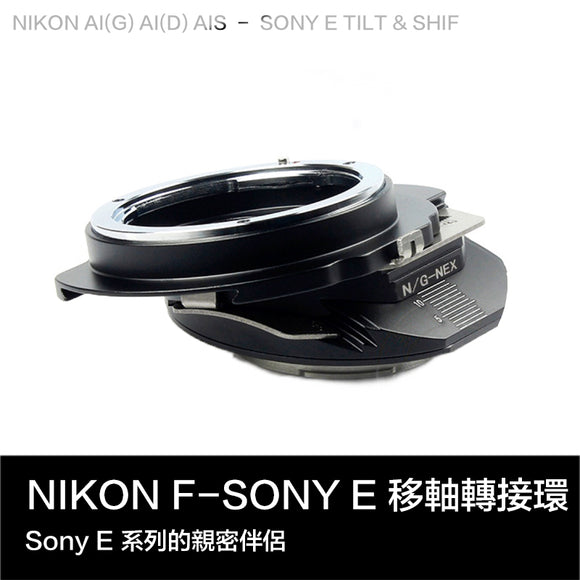 ARTRA LAB NIKON F AI(G)/AI(D)/AIS 轉 SONY E TILT & SHIF ADAPTER RING 移軸轉接環