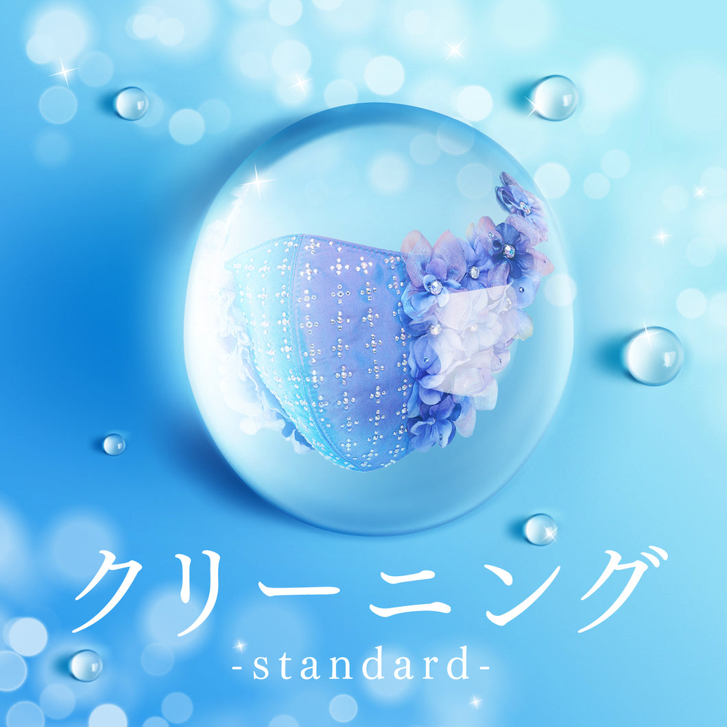 【Official】Dry cleaning -standard course- (In Japan only)