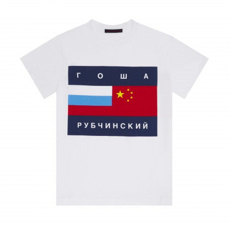 Gosha Rubchinskiy Flags Tee DS Medium