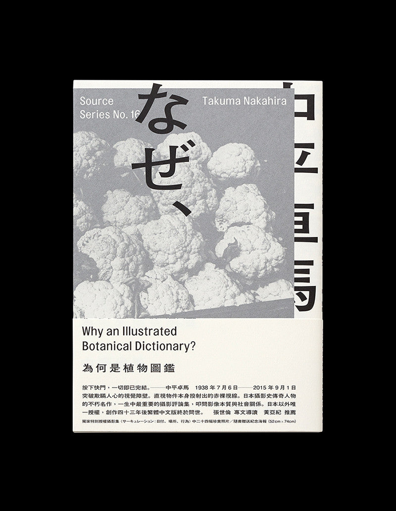 Wang Zhi-Hong: Why an Illustrated Botanical Dictionary?
