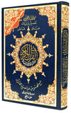 Tajweed Quran - Color coded Arabic only Large A4 Hardcover - almanaar Islamic Store