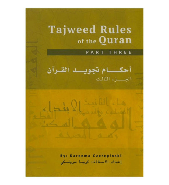 Tajweed Rules of the Qur'an Part 3