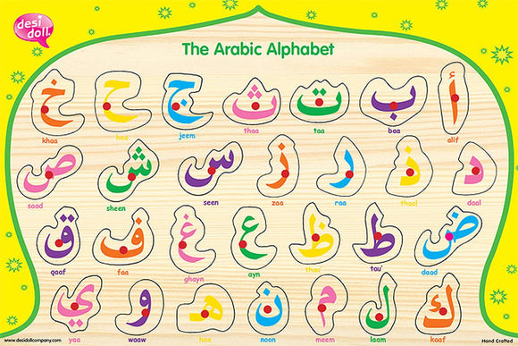 Arabic Alphabet Puzzle For Kids & Children- Non Sound - almanaar Islamic Store
