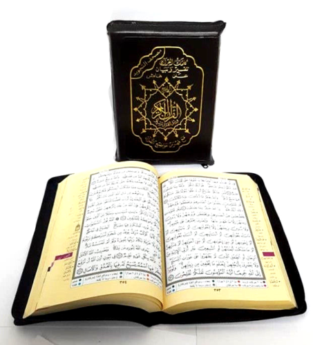 Tajweed Colour Coded Quran  (Zipped Case) (Large - 21x15cm) - almanaar Islamic Store
