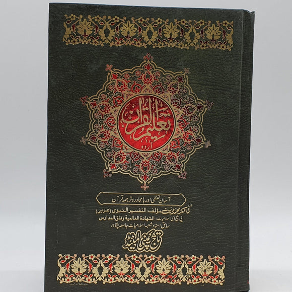 Holy Quran with Urdu translation A4 size - almanaar Islamic Store