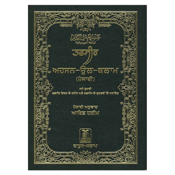 Quran in Gurmukhi Language (Arabic To Gurmukhi Translation) - almanaar Islamic Store