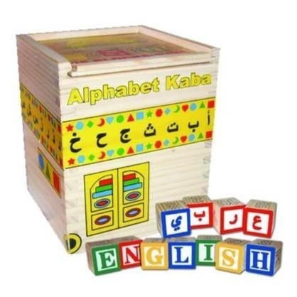 Alphabet Kaaba Block for Children 28 blocks: Arabic & English - almanaar Islamic Store