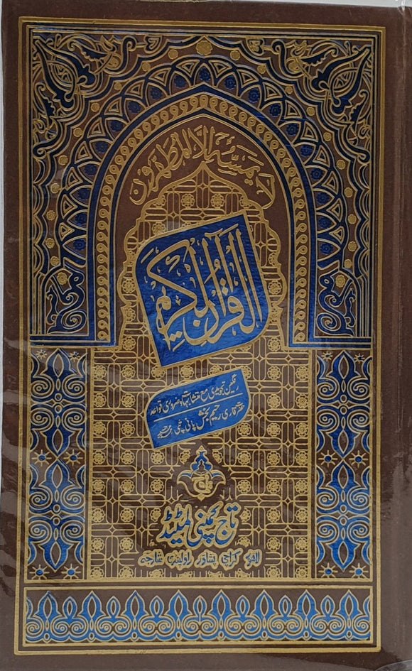 Holy Quran with color coded Tajweed (22 x 14 cm) - almanaar Islamic Store