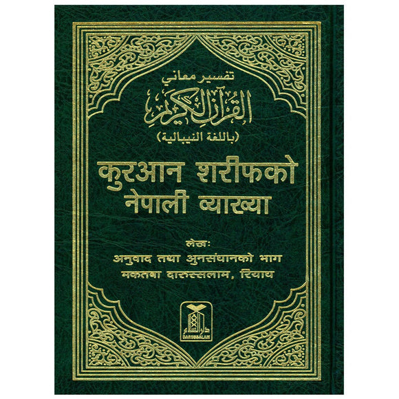 The Noble Quran (Nepali Translation) - almanaar Islamic Store