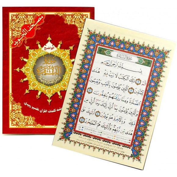 Colour Coded Tajweed Quran Surah Al Baqarah