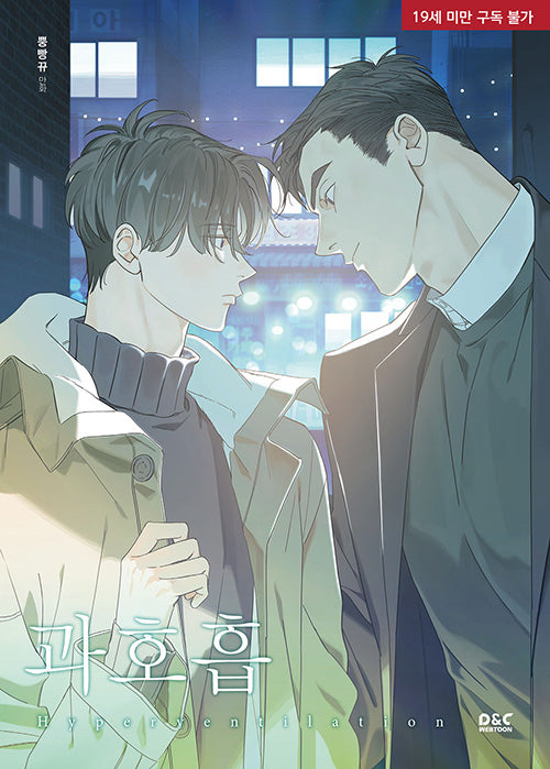 Hyperventilation New Cover Edition Miyobooks Hyperventilation is a short anime and manga series that follows the story of two men, myongi and sunho. hyperventilation new cover edition