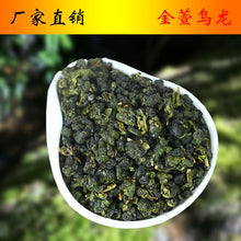 Load image into Gallery viewer, Milk Oolong Tea Beauty Weight loss Lowering Blood Pressure High Mountains JinXuan Milk Oolong Tea Chinese Taiwan Fresh Green Tea