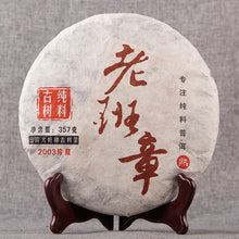 Load image into Gallery viewer, Made in 2006 Chinese Yunnan Old Ripe Cake 357g High quality China Tea Health Care Pu'er Tea For Weight Lose Tea