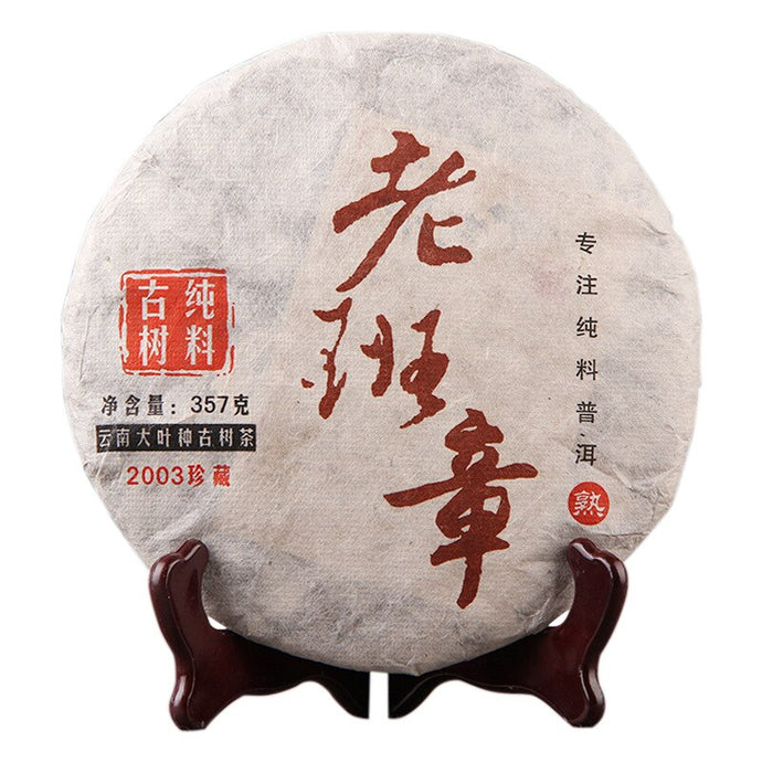 Made in 2006 Chinese Yunnan Old Ripe Cake 357g High quality China Tea Health Care Pu'er Tea For Weight Lose Tea