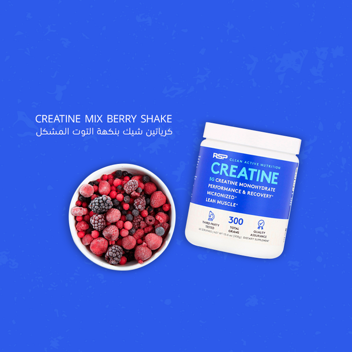 Creatine Mix Berry Shake