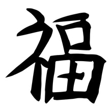 "Load image into Gallery viewer, ""Happiness"" Chinese Japanese Kanji Character Sign"