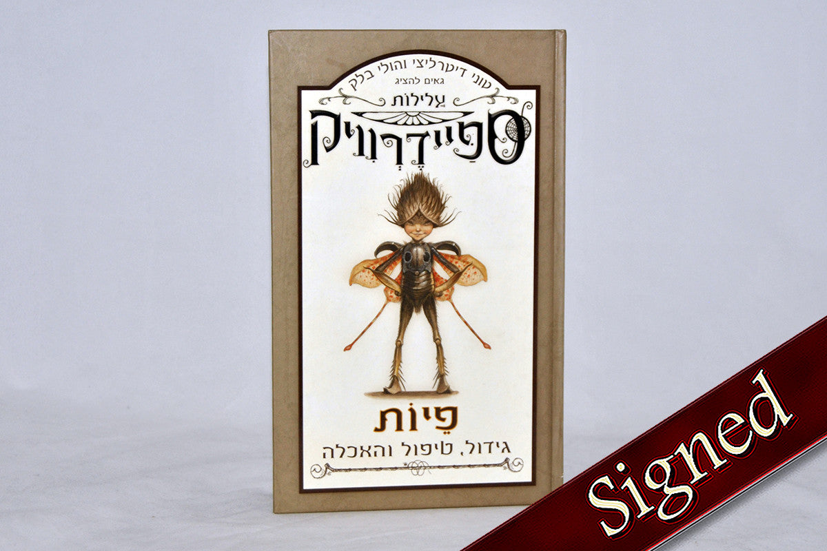 The Care and Feeding of Sprites by Holly Black and Tony DiTerlizzi (Hebrew Edition)