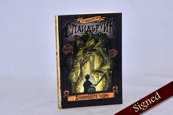 The Wyrm King by Holly Black and Tony DiTerlizzi (Bulgarian Edition)