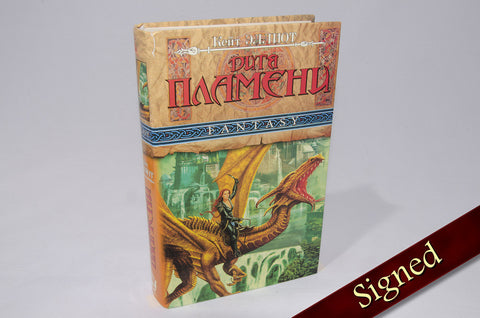 Child of Flame by Kate Elliott (Russian Edition)
