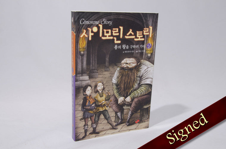 Searching for Dragons by Patricia C. Wrede (Korean Edition)