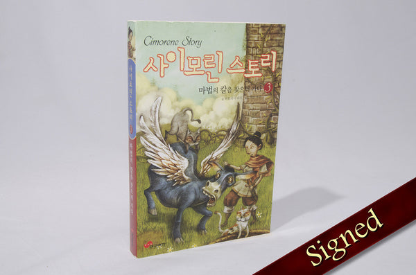 Calling on Dragons by Patricia C. Wrede (Korean Edition)