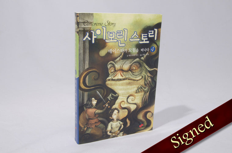 Talking to Dragons by Patricia C. Wrede (Korean Edition)