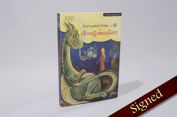 Dealing with Dragons by Patricia C. Wrede (Thai Edition)