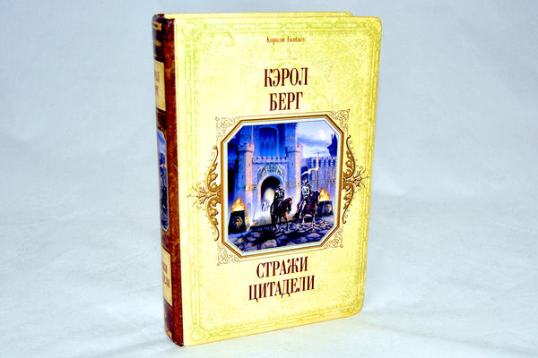 Guardians of the Keep by Carol Berg (Russian Edition)
