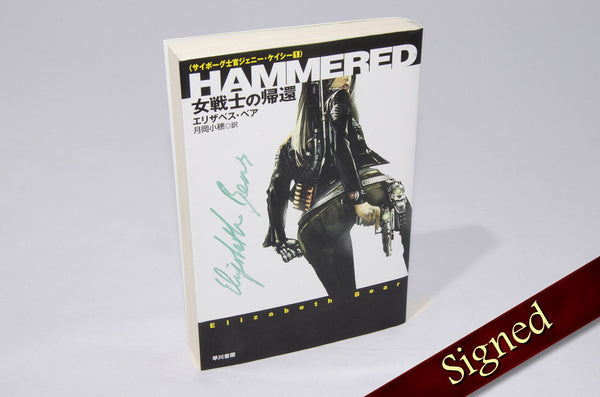 Hammered by Elizabeth Bear (Japanese Edition)