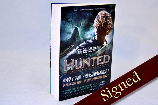 Hunted by Kevin Hearne (Traditional Chinese Edition)