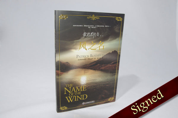 The Name of the Wind by Patrick Rothfuss (Simplified Chinese Edition)