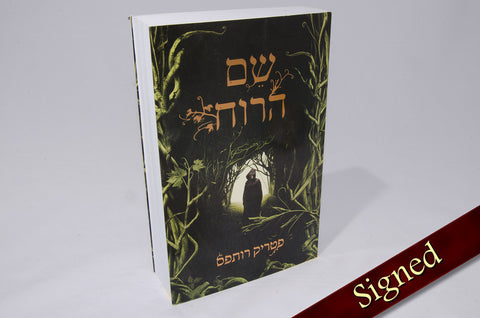 The Name of the Wind by Patrick Rothfuss (Hebrew Edition)