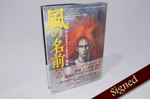 The Name of the Wind by Patrick Rothfuss (Japanese Edition)