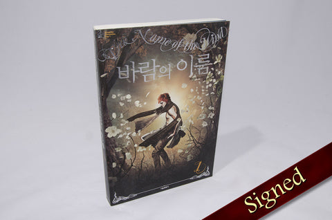 The Name of the Wind by Patrick Rothfuss (Korean Edition)