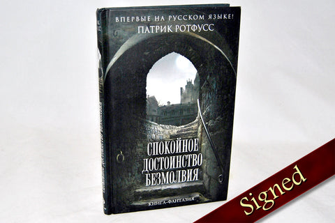 The Slow Regard of Silent Things by Patrick Rothfuss (Russian Edition)