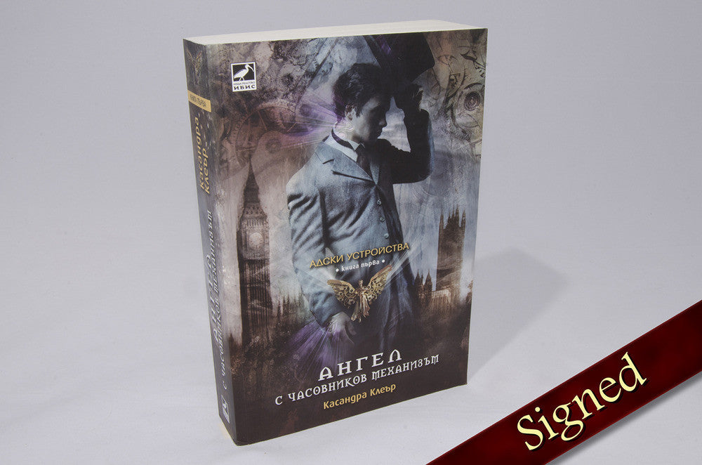 Clockwork Angel by Cassandra Clare (Bulgarian Edition)
