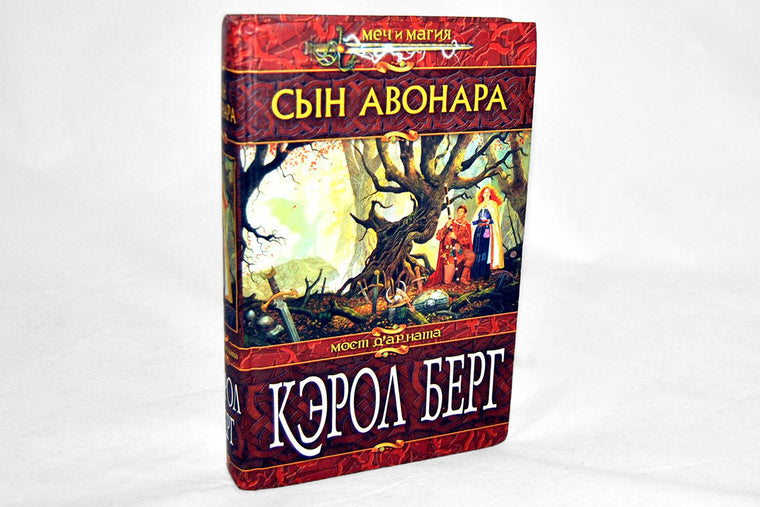 Son of Avonar by Carol Berg (Russian Edition)